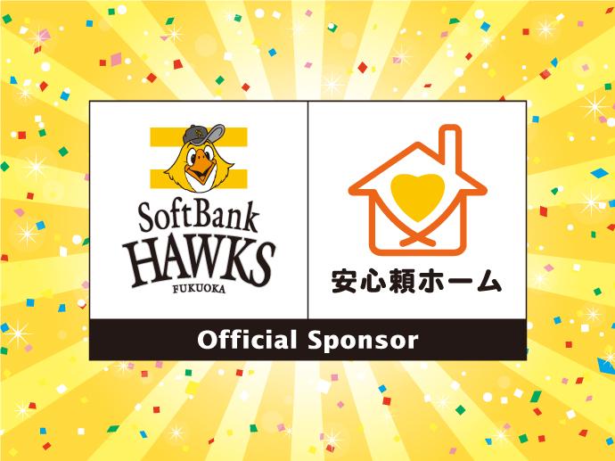 福岡ソフトバンクホークスの「ファイト!九州」を応援しています!!