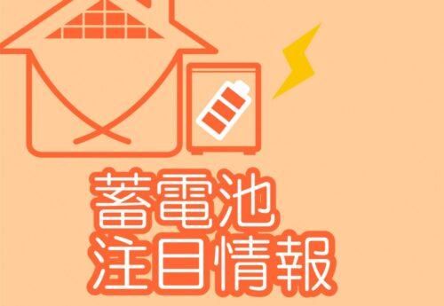 蓄電池の基礎知識7.蓄電池の補助金について